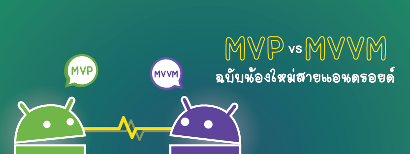 Android : MVP vs MVVM ฉบับ Junior Android developer | Praneat Blog
